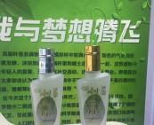 两套白酒瓶 RS-BJP-8892